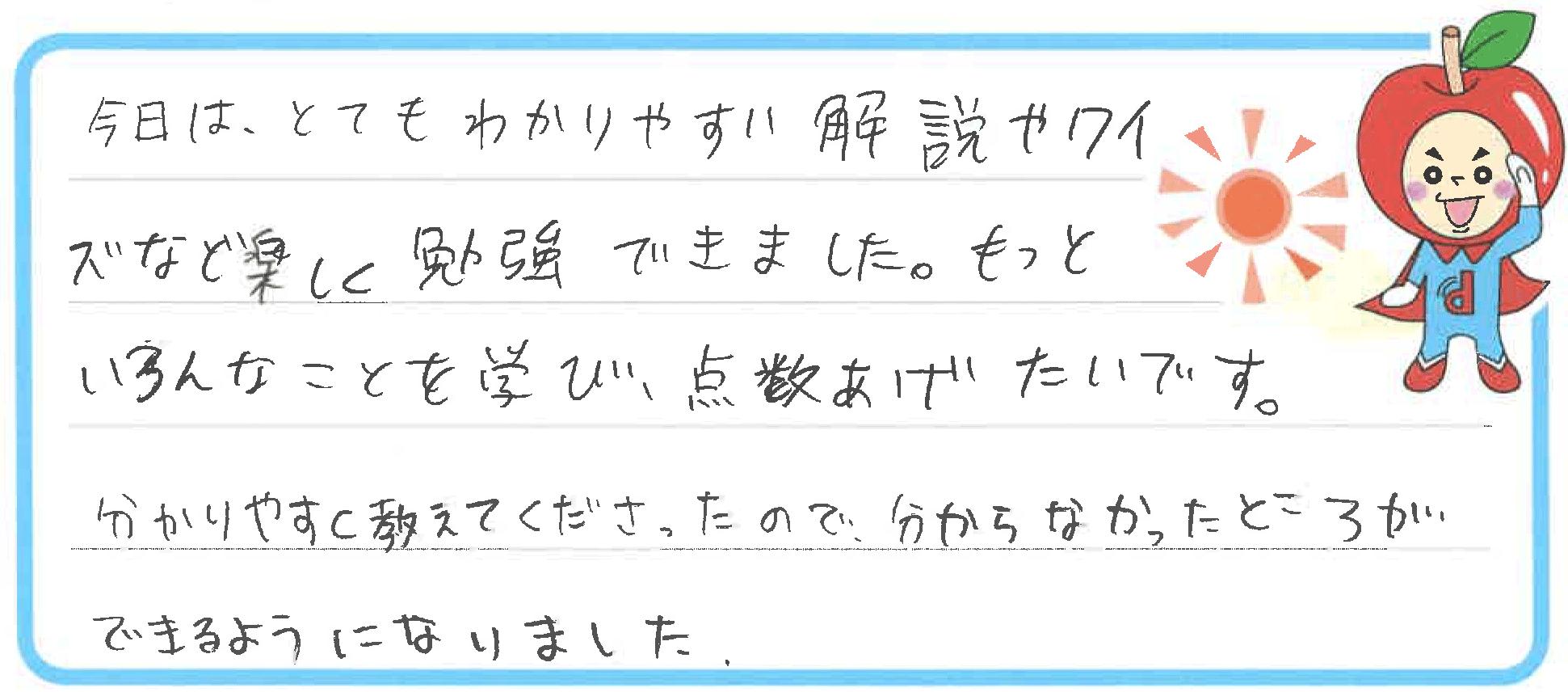 AAちゃん(大野市)からの口コミ