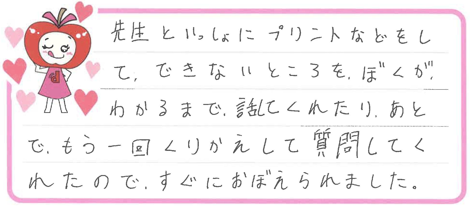 H君(大野市)からの口コミ