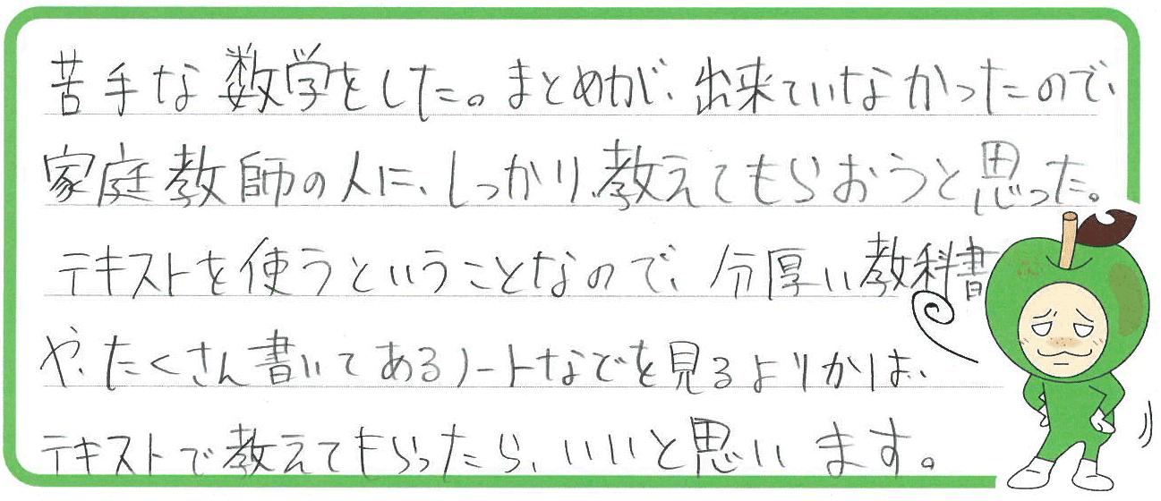 りょう君(愛知郡東郷町)からの口コミ