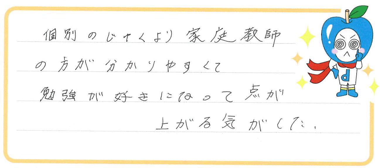 あゆなちゃん(瑞穂市)からの口コミ