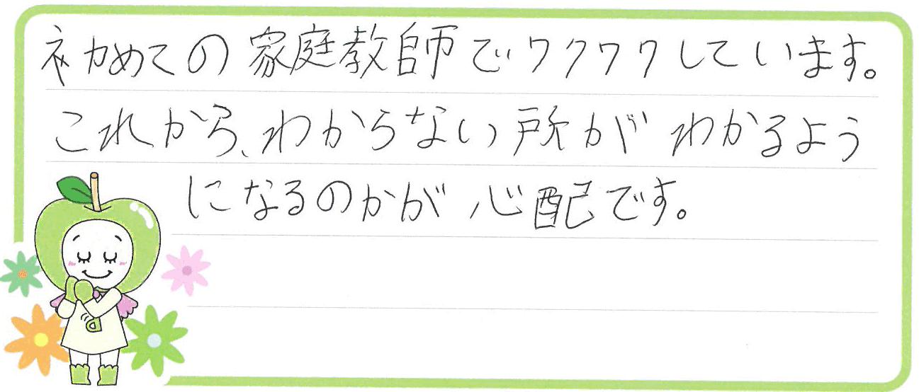 Y.Mちゃん(宝塚市)からの口コミ