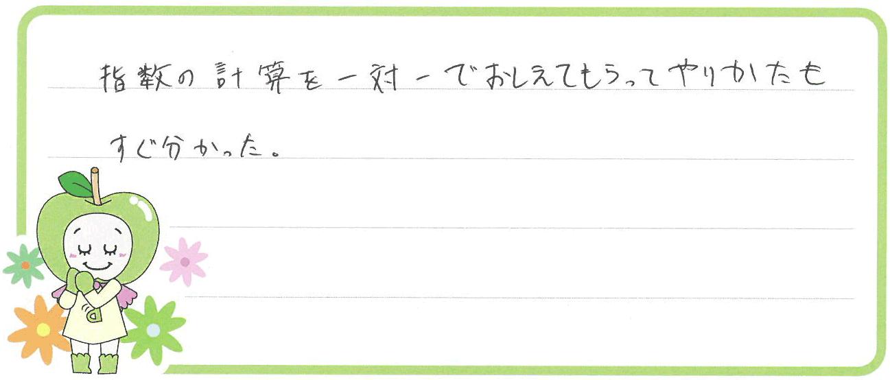 しおんちゃん(多気郡明和町)からの口コミ