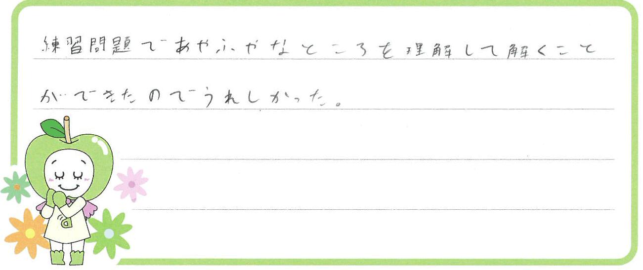 たくみ君(関市)からの口コミ
