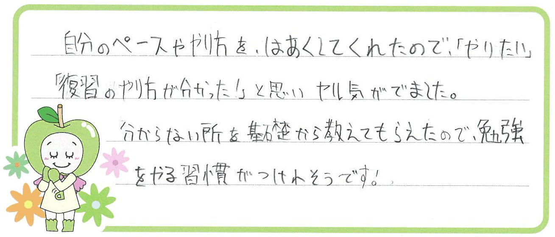 みーちゃん(犬山市)からの口コミ