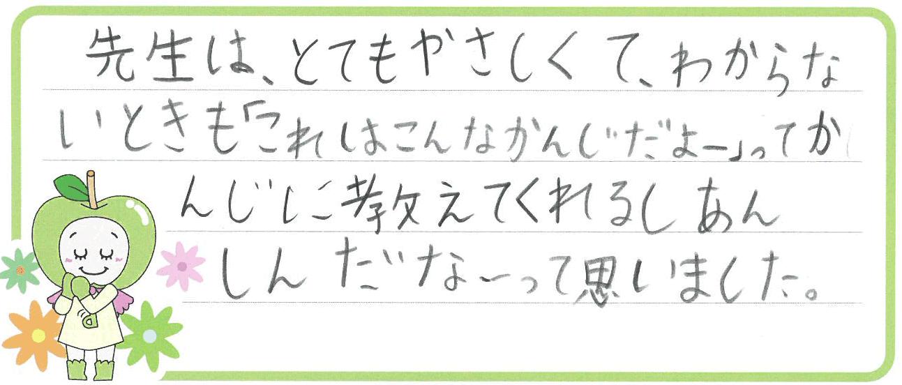 Iちゃん(海部郡大治町)からの口コミ