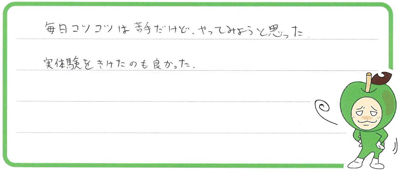K君(知多市)からの口コミ