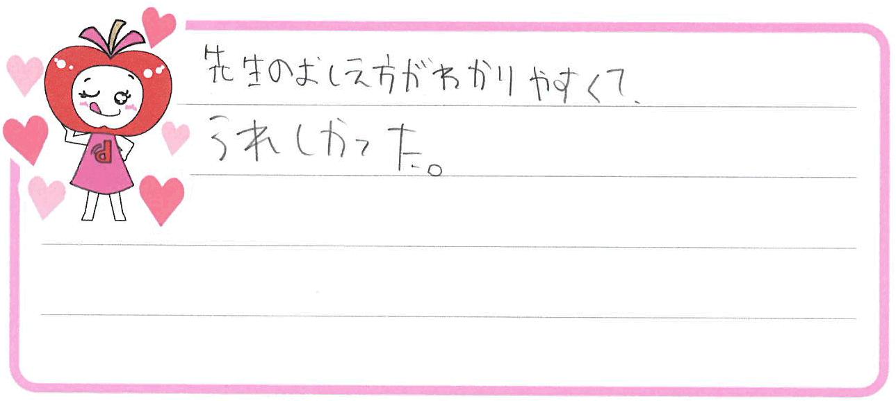 タクマ君(稲沢市)からの口コミ