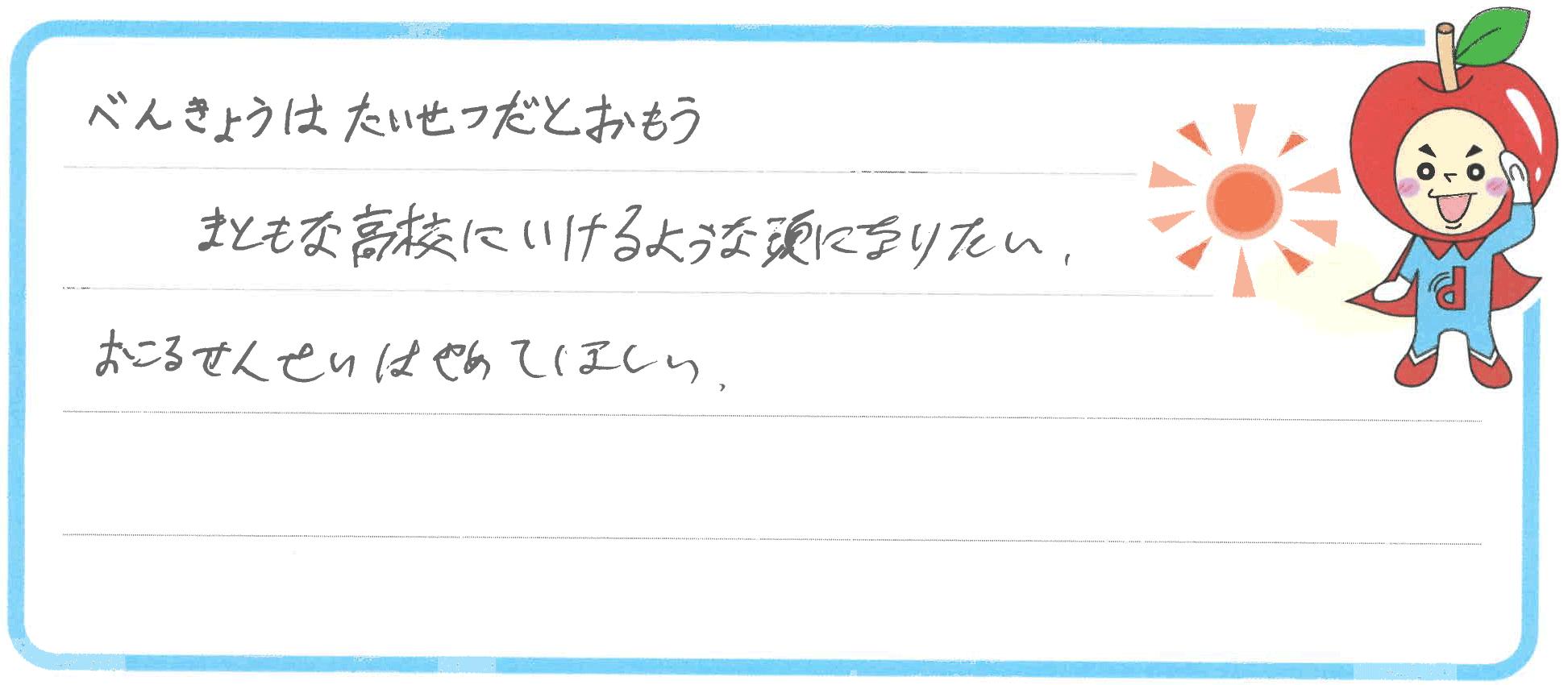じゅんや君(安芸高田市)からの口コミ
