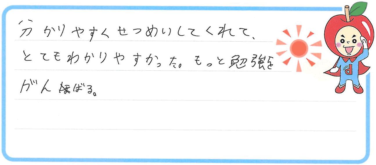 Y君(さぬき市)からの口コミ