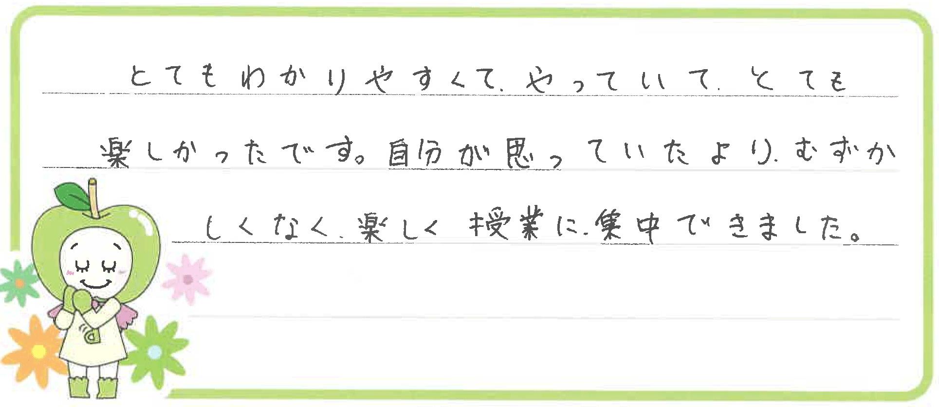 りんごちゃん(勝山市)からの口コミ