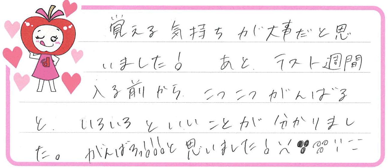 Mちゃん(清須市)からの口コミ