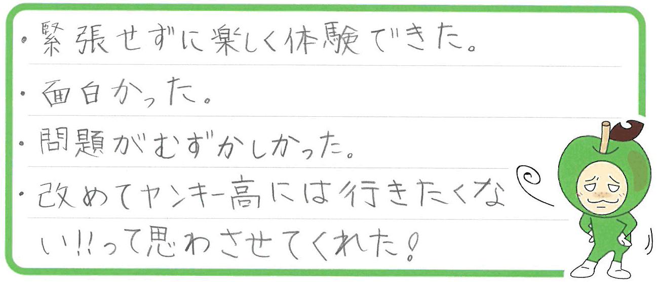 Sちゃん(岩倉市)からの口コミ