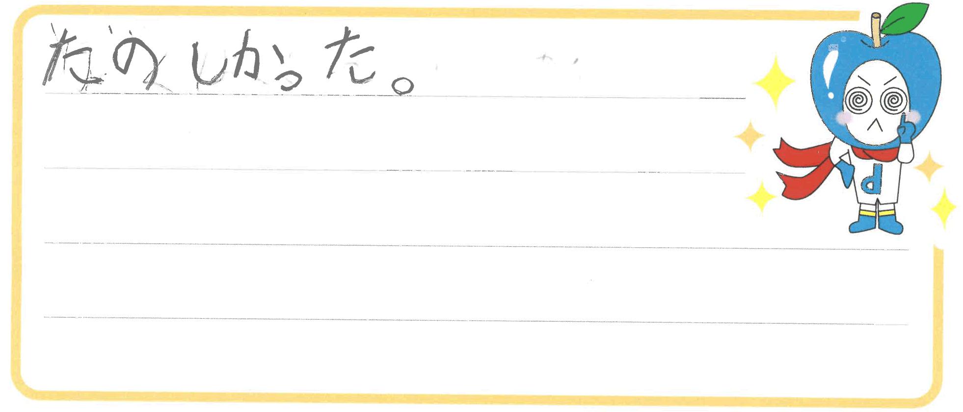 T君(呉市)からの口コミ