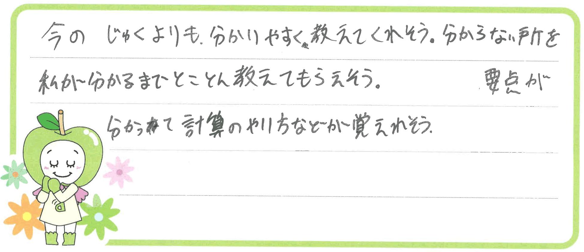ななみちゃん(笠岡市)からの口コミ