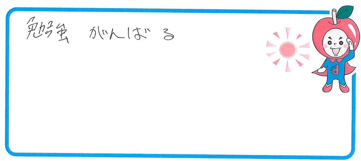 K君(彦根市)からの口コミ