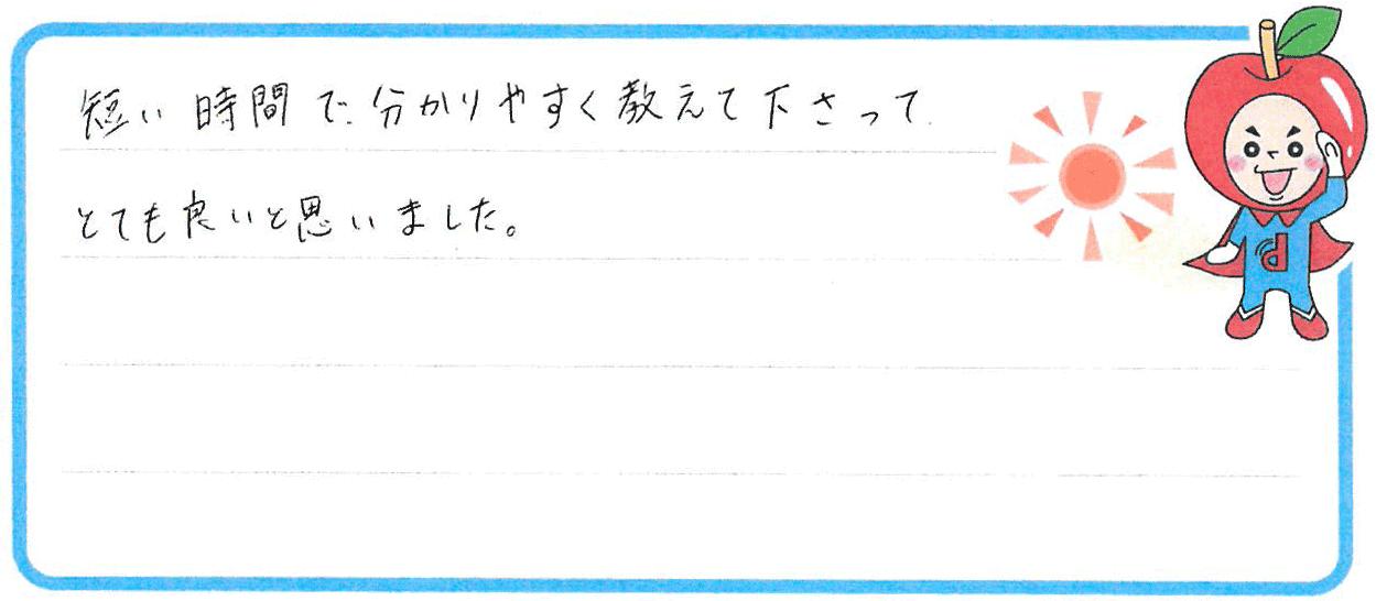 Mちゃん(揖保郡太子町)からの口コミ