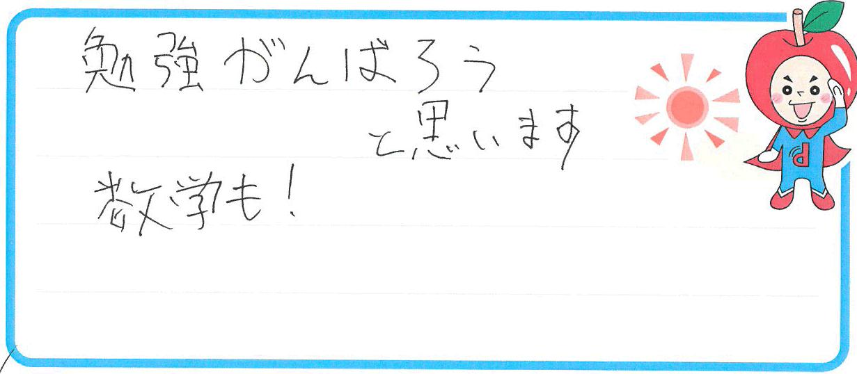 M君(加古郡播磨町)からの口コミ