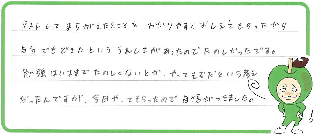 モエちゃん(羽島市)からの口コミ