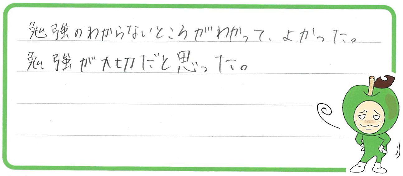 Yちゃん(桑名市)からの口コミ