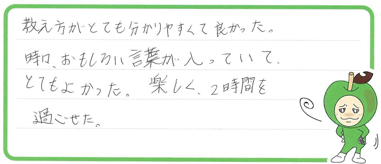 Nちゃん(豊明市)からの口コミ