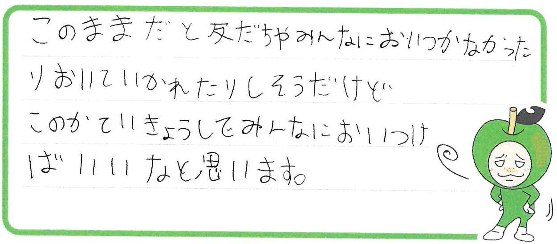 K君(栗東市)からの口コミ