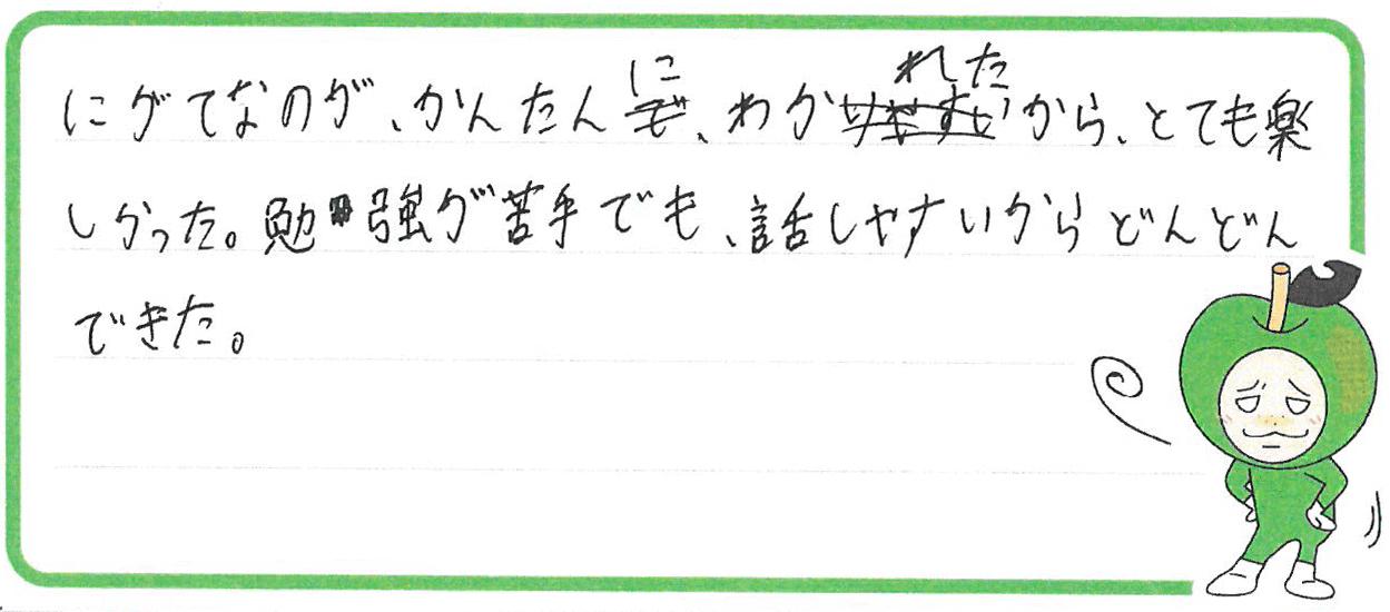 T君(河内長野市)からの口コミ