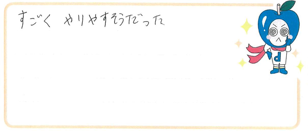S君(宝塚市)からの口コミ