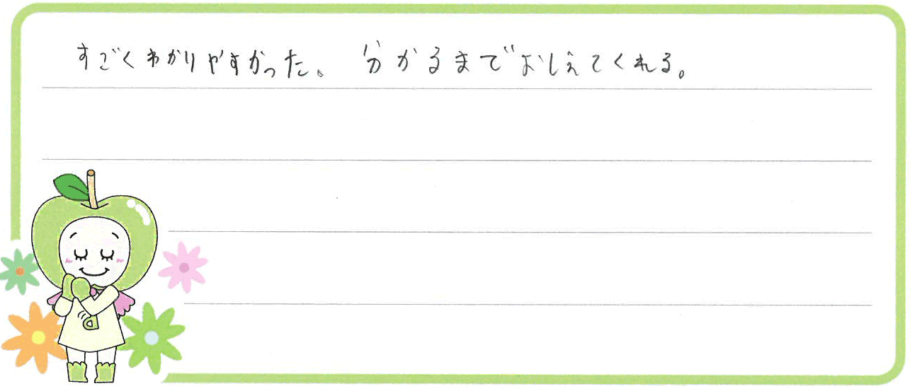 ゆう君(岩倉市)からの口コミ