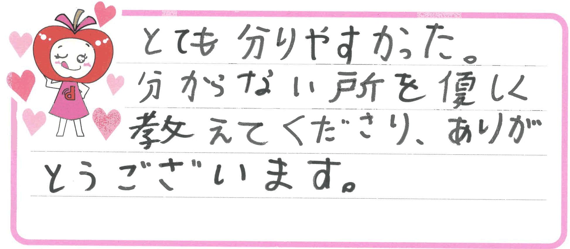 じゅりちゃん(高梁市)からの口コミ