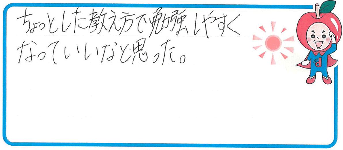 R君(大東市)からの口コミ