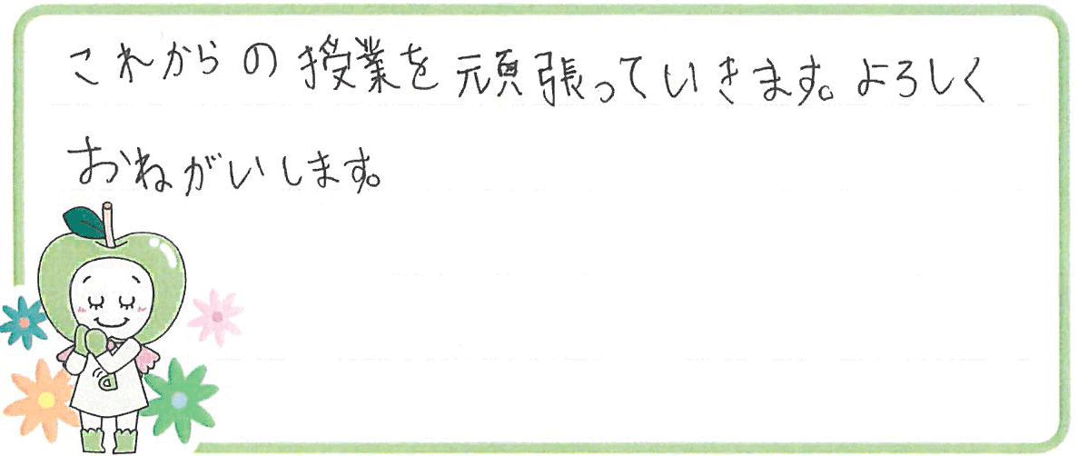 E君(加古郡播磨町)からの口コミ