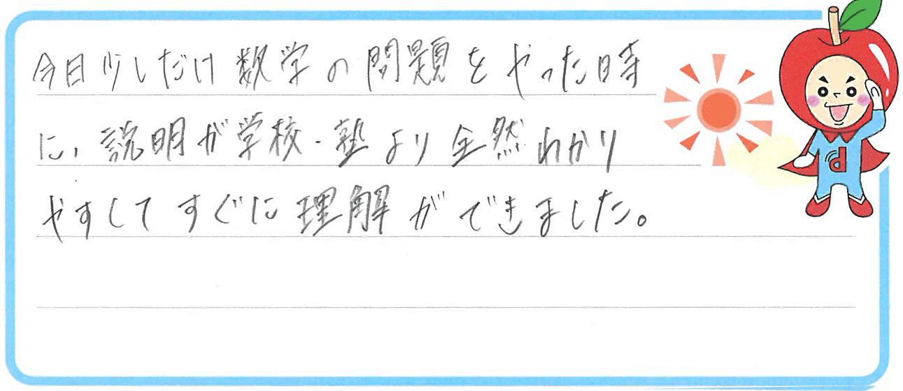 M君(西尾市)からの口コミ