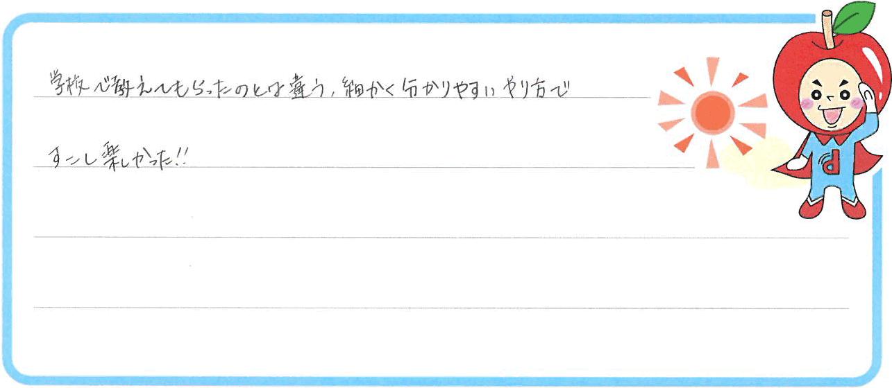 みーちゃん(下呂市)からの口コミ