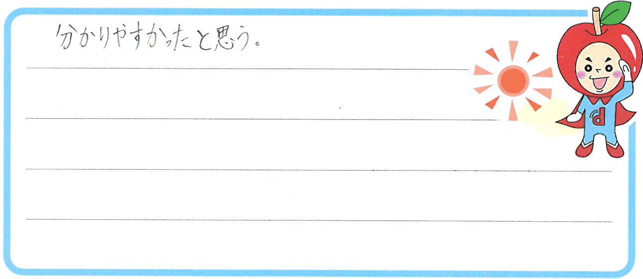 あおちゃん(知多市)からの口コミ