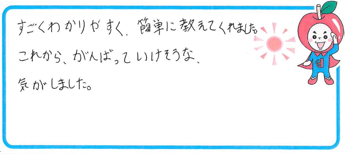 K君(紀の川市)からの口コミ