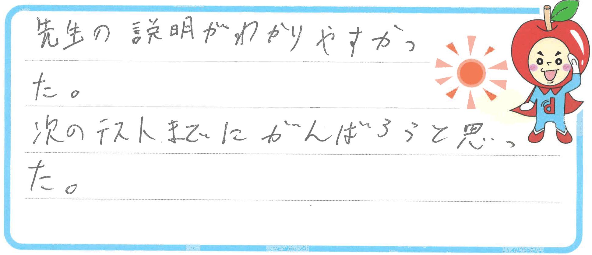 M君(倉吉市)からの口コミ
