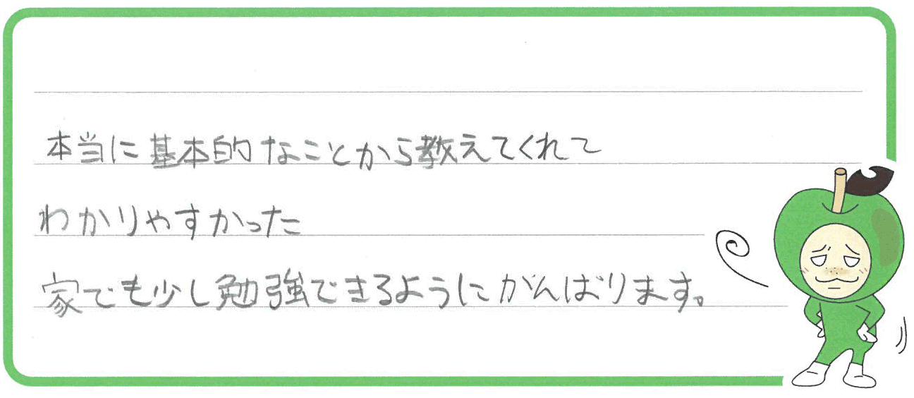 ゆいちゃん(糟屋郡宇美町)からの口コミ