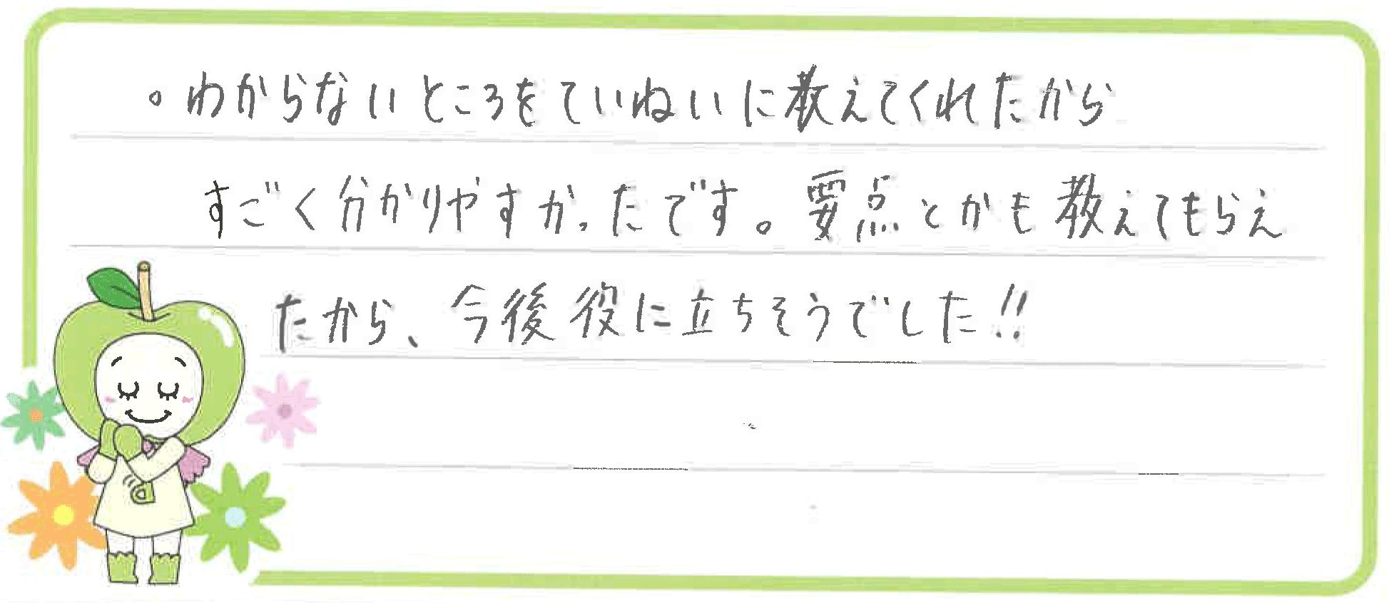 ありさちゃん(金沢市)からの口コミ