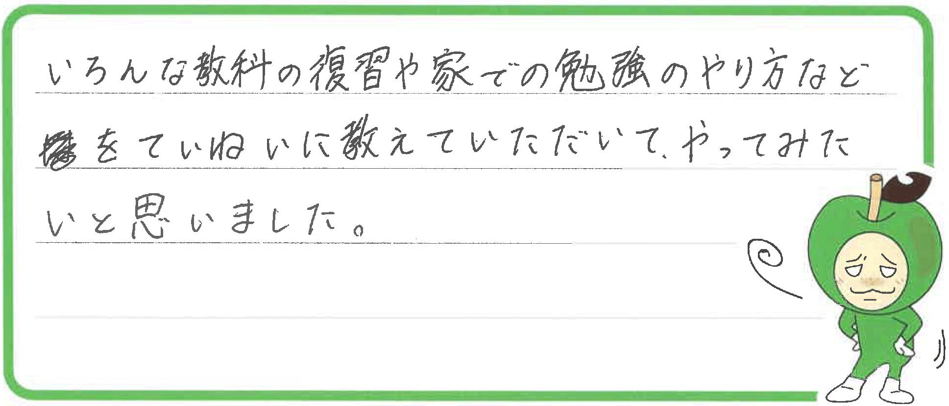 Rちゃん(富山市)からの口コミ
