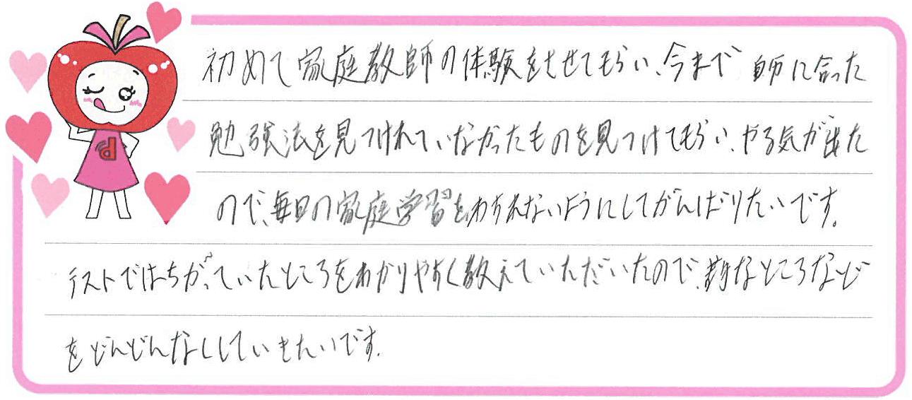 S君(員弁郡東員町)からの口コミ