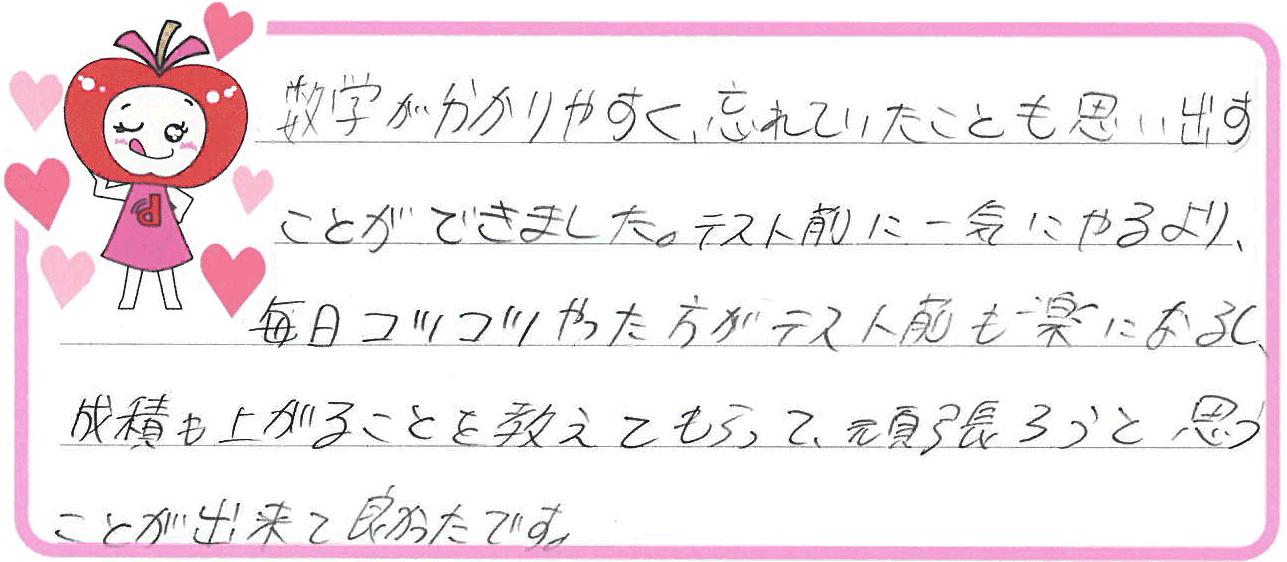 アヤノちゃん(愛知郡東郷町)からの口コミ