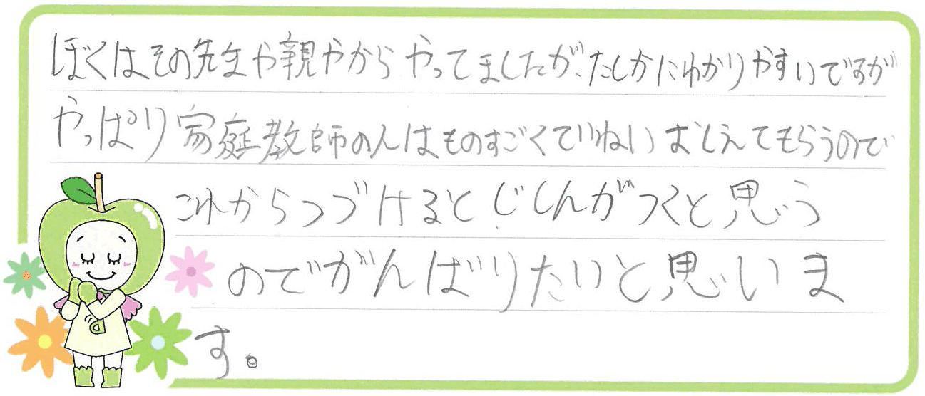 S君(安八郡神戸町)からの口コミ