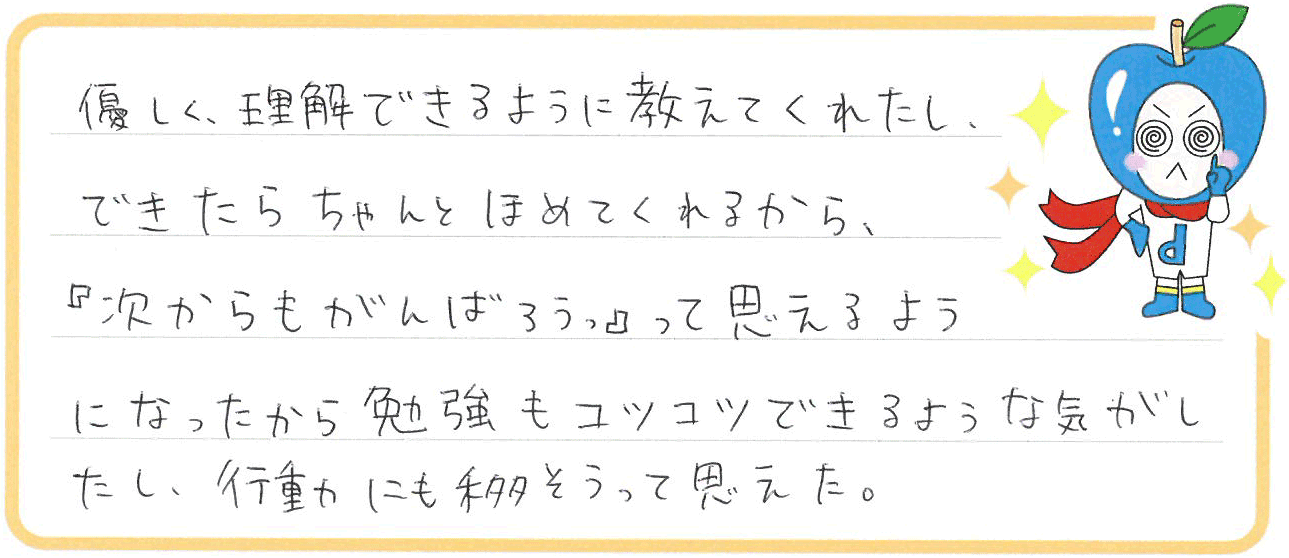 ユミちゃん(三重郡朝日町)からの口コミ