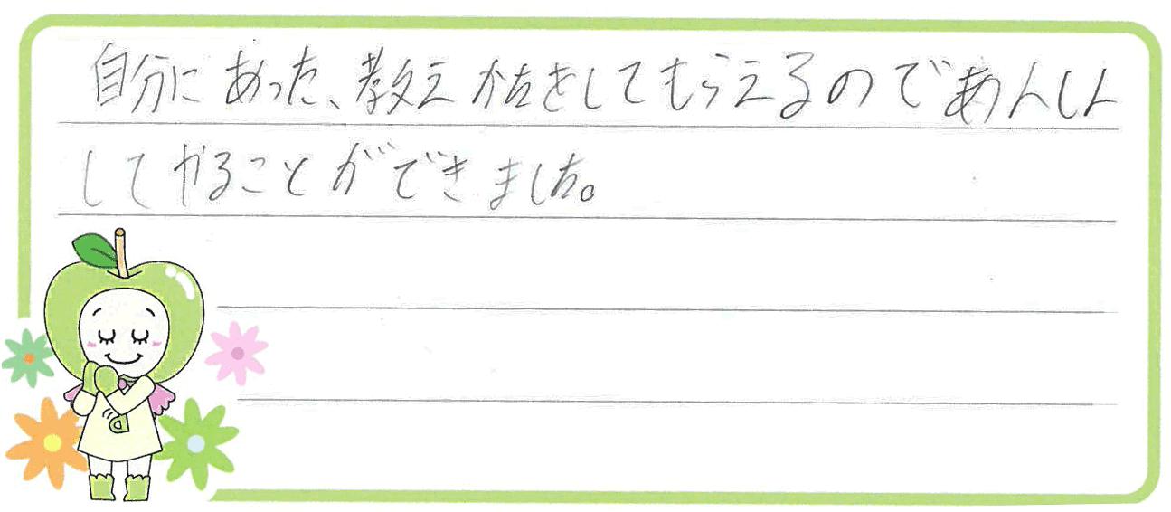 りゅう君(湖西市)からの口コミ