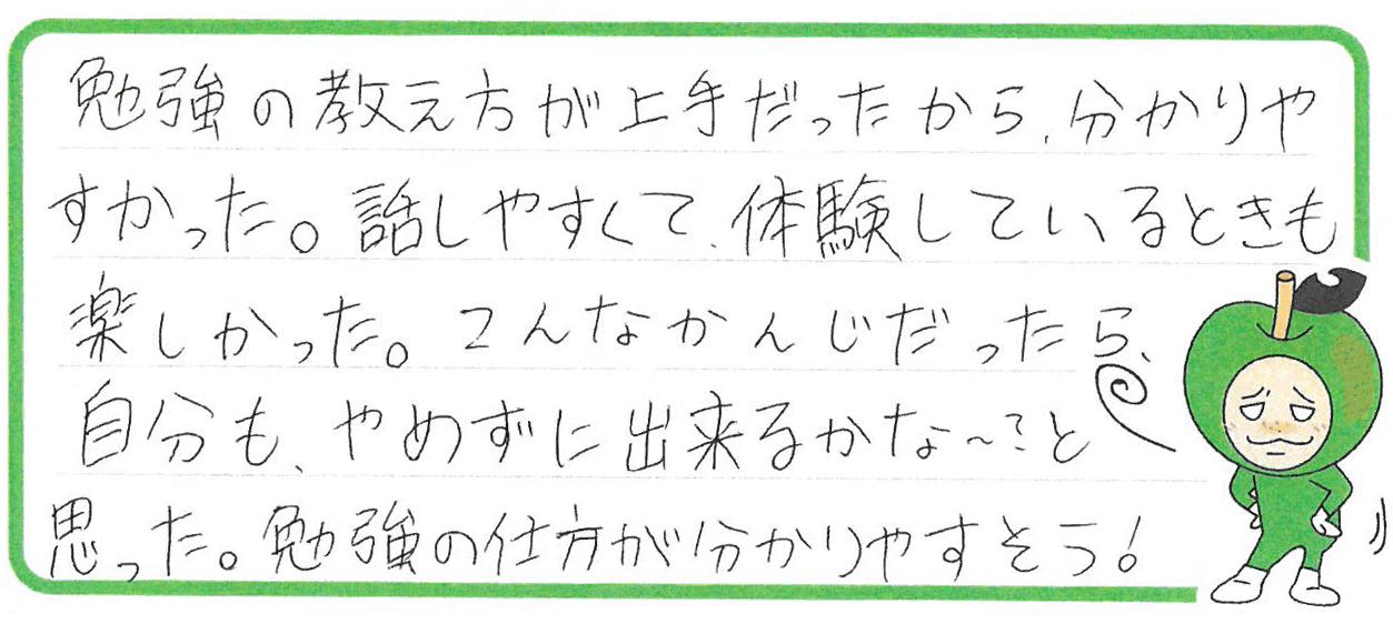 Mちゃん(加古郡稲美町)からの口コミ