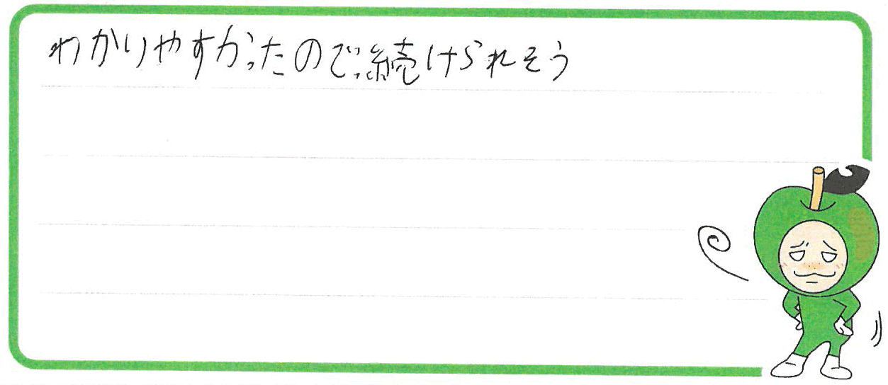 S君(高砂市)からの口コミ