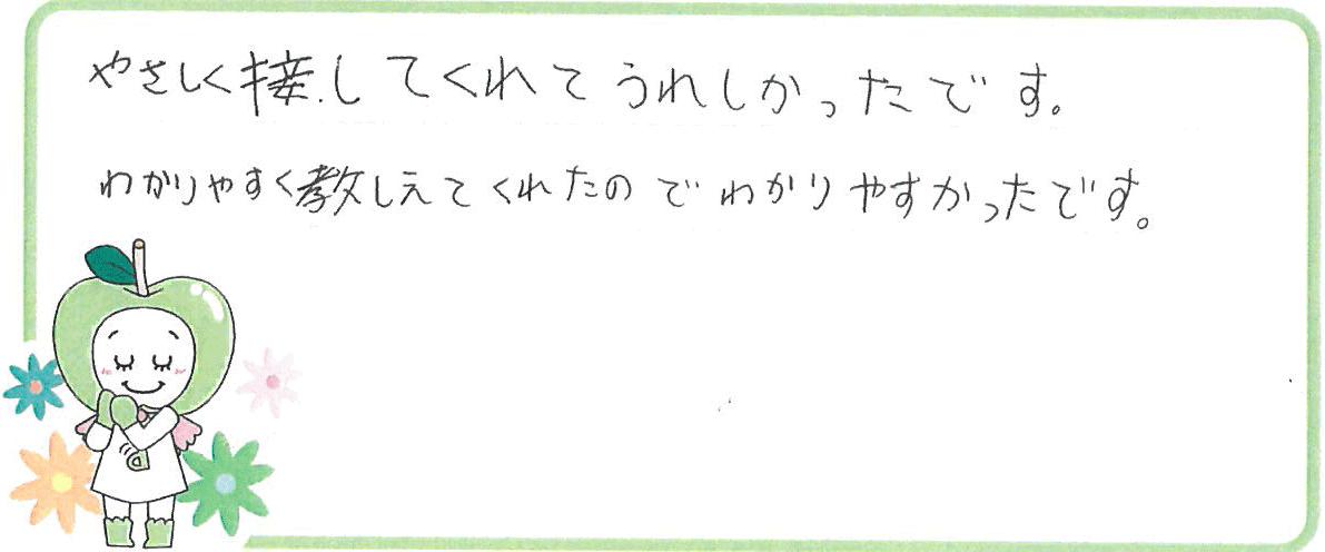 Kちゃん(相生市)からの口コミ