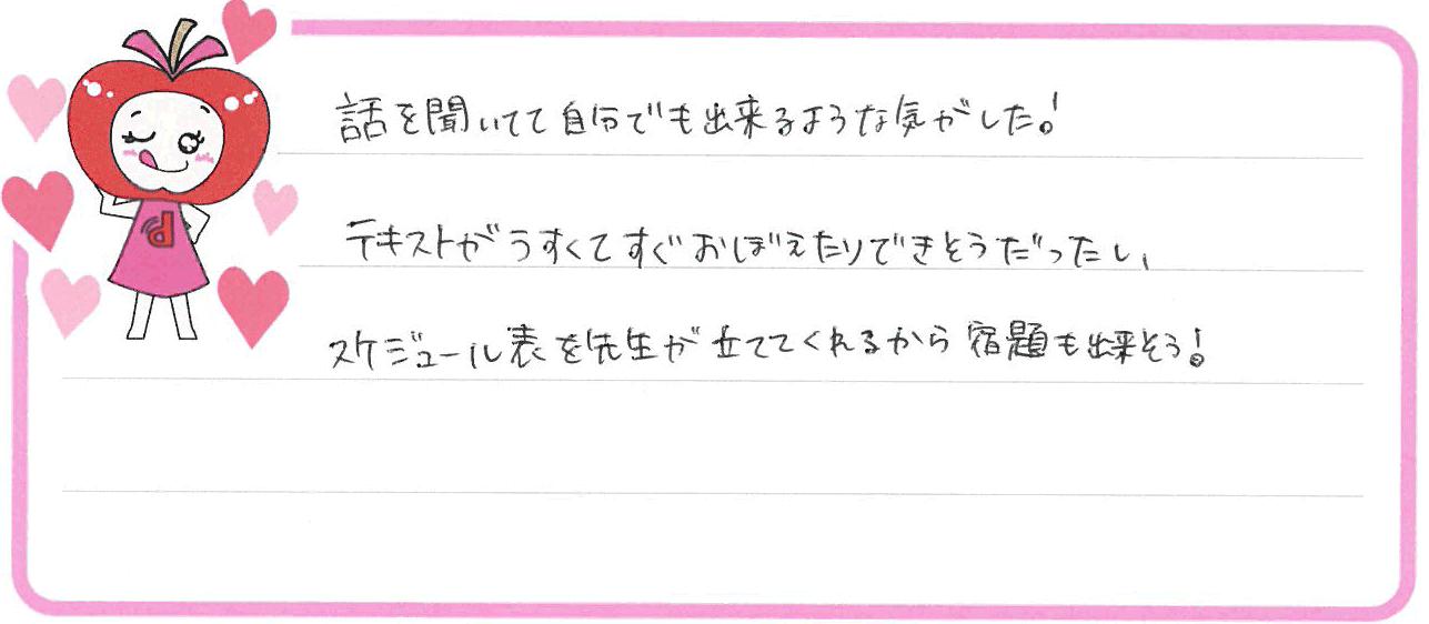めいぷるちゃん(多気郡多気町)からの口コミ
