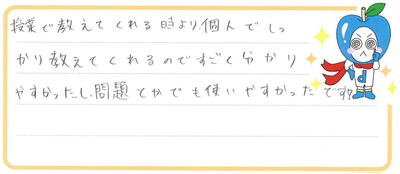 さくらちゃん(焼津市)からの口コミ