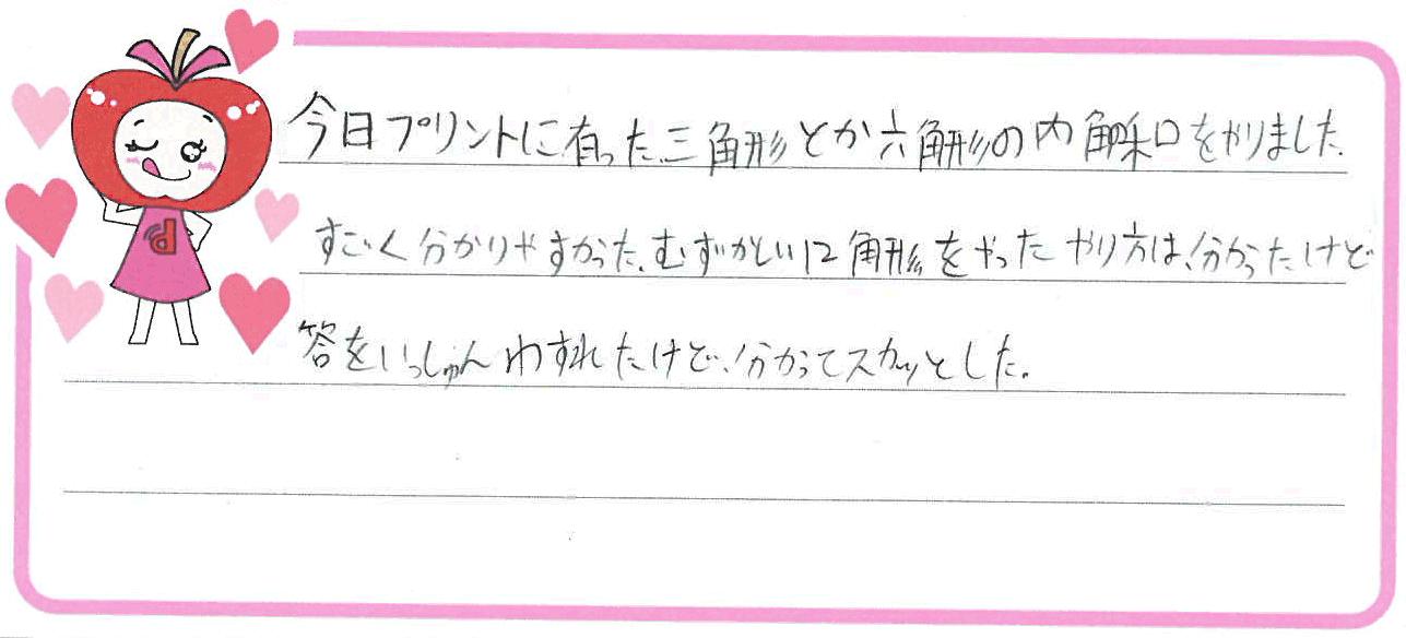 Kちゃん(各務原市)からの口コミ